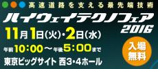htf2016_banner_230x100